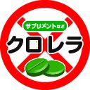 【無料配布】服薬指導ラベル素材(クロレラ)128px/JPG