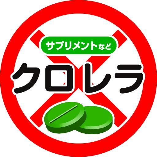 【無料配布】服薬指導ラベル素材(クロレラ)512px/JPG