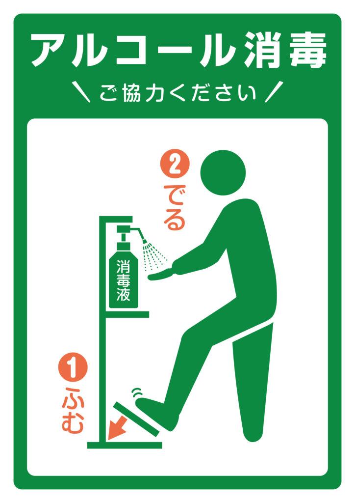 足踏み消毒液ポンプスタンドの適正使用
