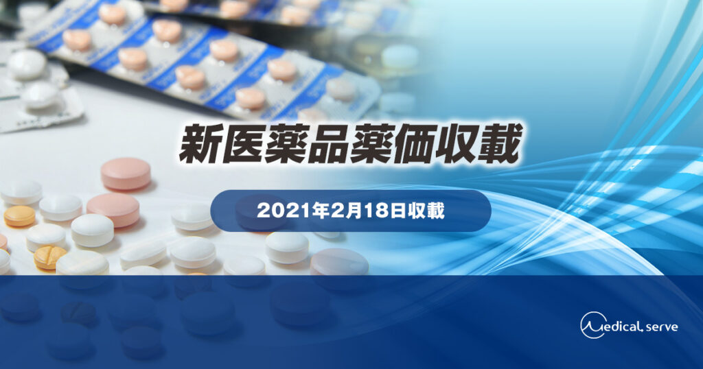 新医薬品薬価収載(2021年2月18日)