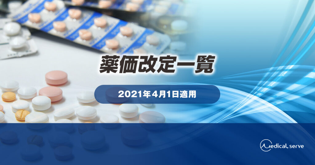 2021年(令和3年)4月1日 薬価改定一覧