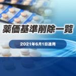 2021年6月1日適用 薬価基準削除一覧