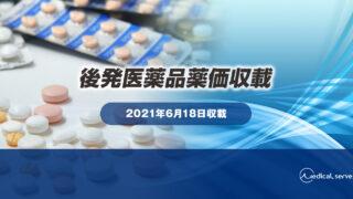 2021年6月18日 後発医薬品薬価収載一覧